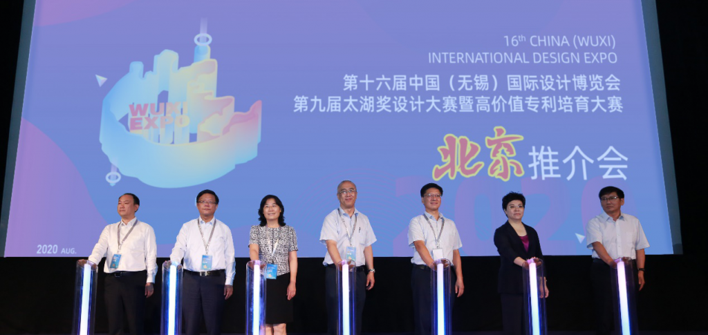 第十六届中国(无锡)国际设计博览会暨第九届太湖奖设计大赛推介会在京召开
