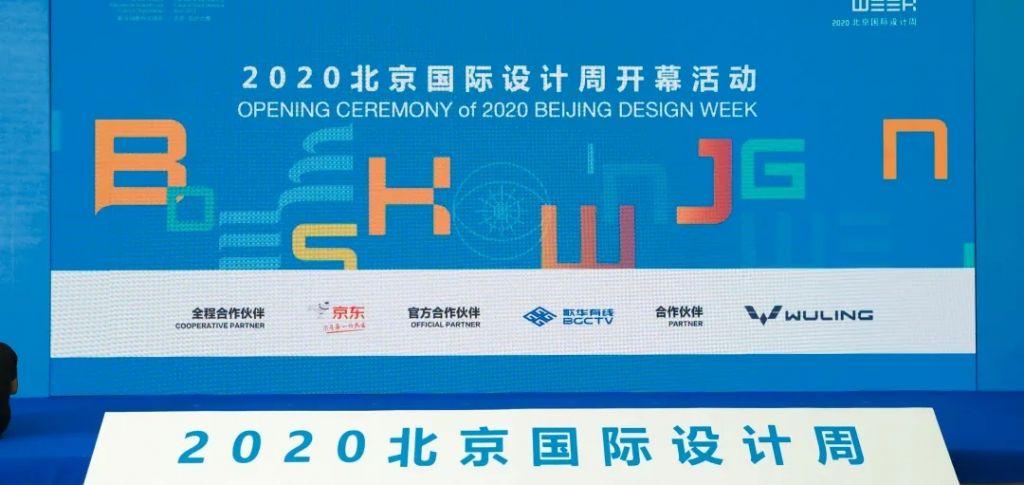 中国(无锡)国际设计博览会组委会受邀出席2020北京国际设计周开幕式!