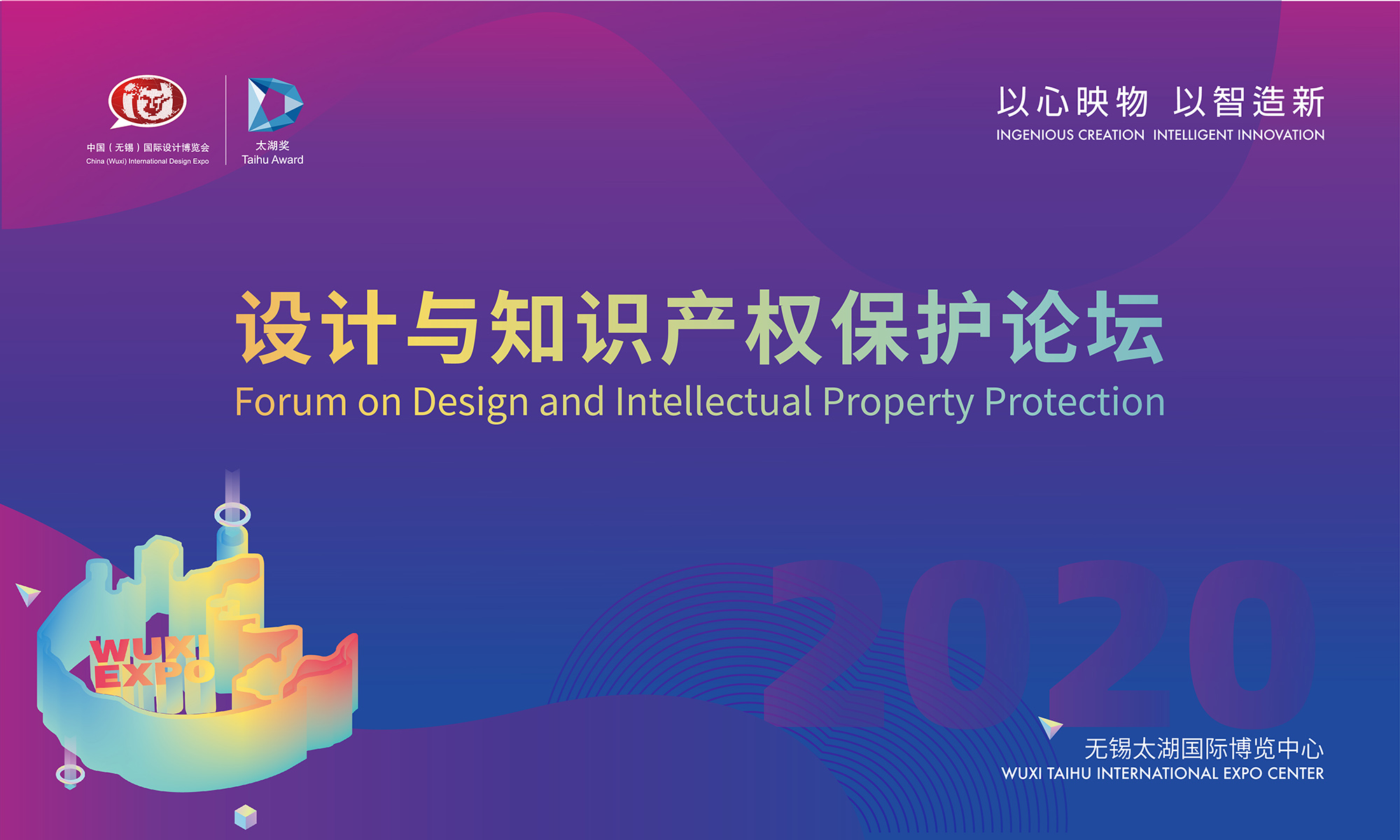 Forum Design and Intellectual Property Protection