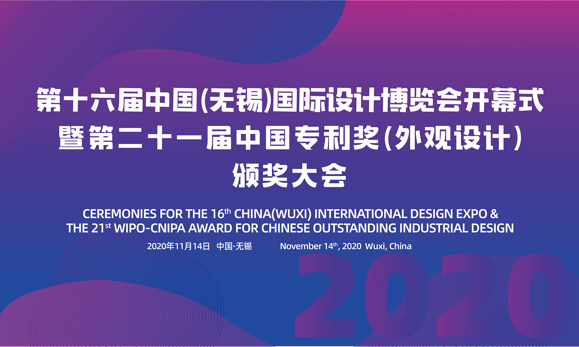 CERMONIES FOR THE 16th CHINA(WUXI)INTERNATIONAL DESIGN EXPO & THE 21st  WIPO-CNIPA AWARD FOR CHINESE OUTSTANDING INDUSTRIAL DESIGN